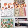 第5回 夢のコラージュ☆ユメハリコ no 手作りBOOK ユメノオト♪ ―開催レポ―