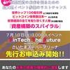 仮想通貨&埼玉スーパーアリーナ!仮想通貨の超大型イベント開催!
