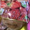 オランジェ 春いちごのシュークリーム 食べてみました