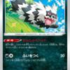 ポケモンカード シールド カード評価