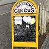 marichi circus cafe(マリーチサーカスカフェ) 千葉・印西 カフェでランチ