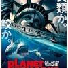 映画感想:「PLANET OF THE SHARKS 鮫の惑星」(60点/パニック:結構オススメ)