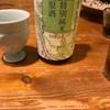 榮川 雪中貯蔵酒 特別純米原酒