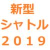 【新型 シャトル マイナーチェンジ】発売日は、2019年5月!内装、外装の質感向上!燃費、価格はどうなる?カタログ予想情報!