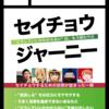 サークル「Growthfaction」の書籍「セイチョウ・ジャーニー」のコンテンツ紹介 #技術書典