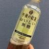 【紅茶界No. 1】午後の紅茶飲むなら断然おいしい無糖!!