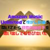 Amazon Music Unlmitedで懐かしの曲を聞いてたら初恋のあの子を思い出してむせび泣いた