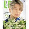 LEE 2021年9月号 特別版の表紙は平野紫耀さん!
