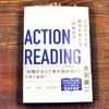 読書で得たことを行動に移すには!?『アクションリーディング 1日30分でも自分を変える行動読書』を読もう!