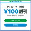 LINE Payからクーポンが来てました!!