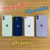 新料金プランとセットでお得なiPhoneは?ワイモバイル・UQ mobile・ahamoで取り扱うiPhoneを徹底比較