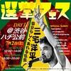【動画アリ】渋谷ハチ公前「この夏もっとも熱い選挙演説」三宅洋平の選挙フェス