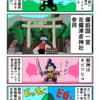 備前国一宮・吉備津彦神社を参拝するカニ