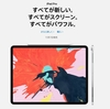 新型iPad Pro発表! ホームボタン廃止の全画面のモンスタースペックマシン