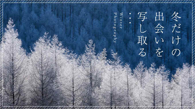 冬にだけ出会える被写体の撮り方 – 雪・風景・光を生かすアイデア6選