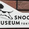今年閉館のスヌーピーミュージアムに行ってきた