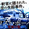 【映画】『ロスト・ボーイ 死霊の館』目新しさはないものの、しっかりとポイントが押さえられている家(?)ホラー