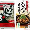 麺類大好き80 五木食品うどん麺+南日本ハムもつの味噌焼き