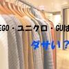 【大学生ファッション】WEGO・ユニクロ・GUはダサい?
