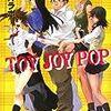 1091『TOY JOY POP』
