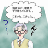 施術中、メガネが鼻からずり落ちて困ってました。ダイソーのメガネストッパーで、解決!