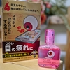 超キュートな「目玉おやじ」目薬がマツキヨ限定で発売