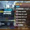 MHXX攻略:「獰猛な獄炎鱗」がやっぱり欲しい(双剣「双焔刃リュウノツガイLV8」への強化に挑戦1)