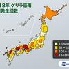 ウェザーニューズは『ゲリラ豪雨傾向』を発表!ゲリラ豪雨は8月中旬までに7割が発生か!?徳島県では前年比2.4倍・過去4年平均比2.7倍の予想!