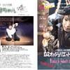 堀絢子さん:反戦反核ひとり芝居「朝ちゃん」公演情報
