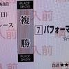【宝塚記念馬券/結果】連休終わりました【収支の行方】