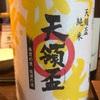 新潟県 天領盃 純米