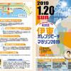 20日に伊東オレンジビーチマラソンが開催されるよ