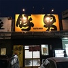 【二郎系】豚男(ブタメン)那珂店の営業時間とメニューレビュー