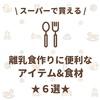 【離乳食】スーパーで買える!離乳食作りに便利なアイテム & 食材6選♪