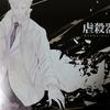 村瀬修功監督作 劇場アニメ「虐殺器官」 世界が二つの世界に分かれた世の中を描いた作品
