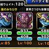 level.1543【ウェイト120】第188回闘技場ランキングバトル最終日