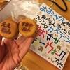 関西弁のお土産