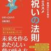 【フォトリーディング #008】『前祝いの法則』(ひすいこたろう、大嶋啓介)