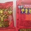 辛辛麺 VS. ペヤング激辛やきそば VS. 辛ラーメン