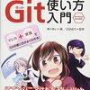 Gitが全然わからない人におすすめな本