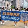 茨城ロボッツB1昇格祝賀パレード、ファン感謝イベント