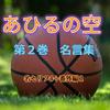 【あひるの空 名言集 第2巻】2巻の名言まとめ マガジンのバスケ漫画の王道