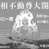 武相二十八不動 移動メモ(電車・バス編)
