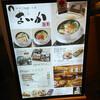 和創作居酒屋‐まいか 米香‐アトレ上野店の牛すきやき定食