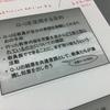 小金井市立前原小学校 校内研修 レポート No.4(2017年8月30日)