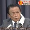 麻生大臣「東京は資金あるけど他県やれるかね」【Yahoo掲示板・ヤフコメ抜粋】