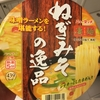"""【カップ麺】""""ニュータッチ 凄麺 ねぎみその逸品""""を食う!"""
