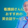 看護師や医療従事者向けの医療英語専門オンライン英会話~HLCA 医療英語オンラインスクール