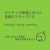 ネイティブ発音に近づく英語のフラップT⑨:hitting, sitting, starting