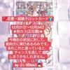 「恋愛・結婚タロットカード」by「占い師NAO」2018/12/21
